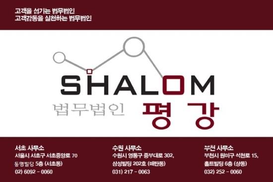 banner_shalom