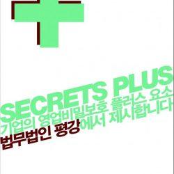 bookcover_secretsplus