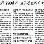 news_donga_20120803